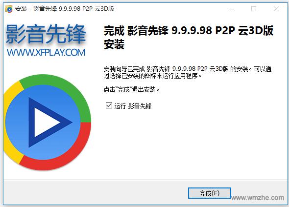 影音先锋软件截图