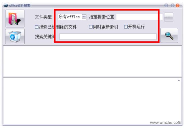 office文件搜索软件截图