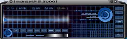 超级解霸3000软件截图