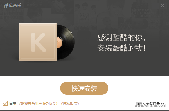 酷我音乐盒2018软件截图