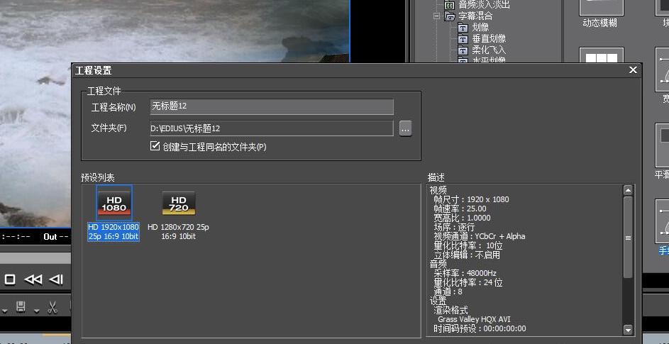 Edius视频处理之压缩体积,可以保证品质