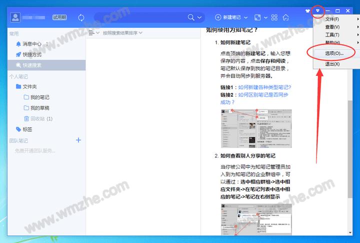 为知笔记如何保存网页,为知笔记保存网页的方法