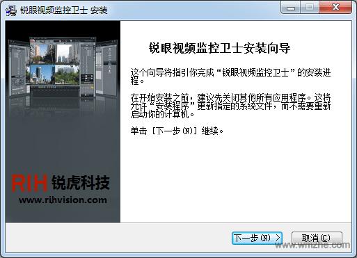 锐眼视频监控卫士软件截图