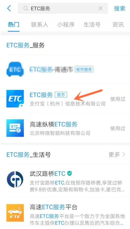 2019支付宝申办ETC卡方法演示,完全不用花钱
