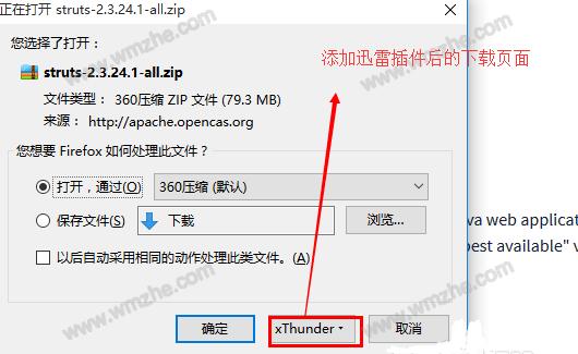 火狐浏览器怎么用迅雷下载,火狐浏览器添加迅雷下载的方法