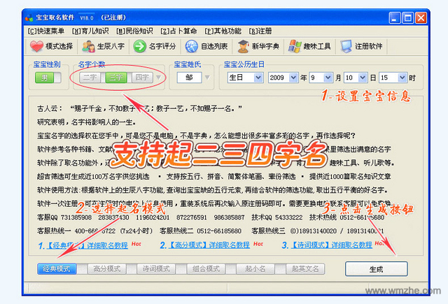 星辰宝宝起名软件软件截图