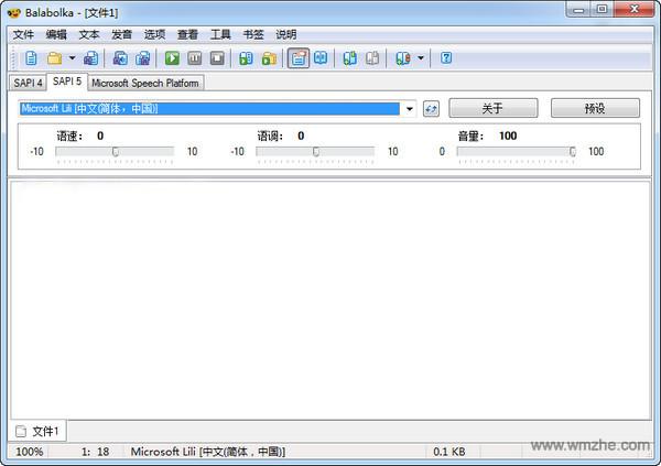 Balabolka软件截图