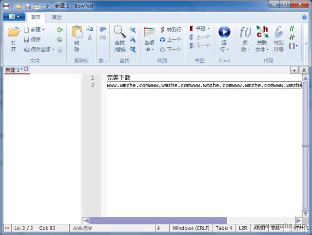 BowPad 64位軟件截圖