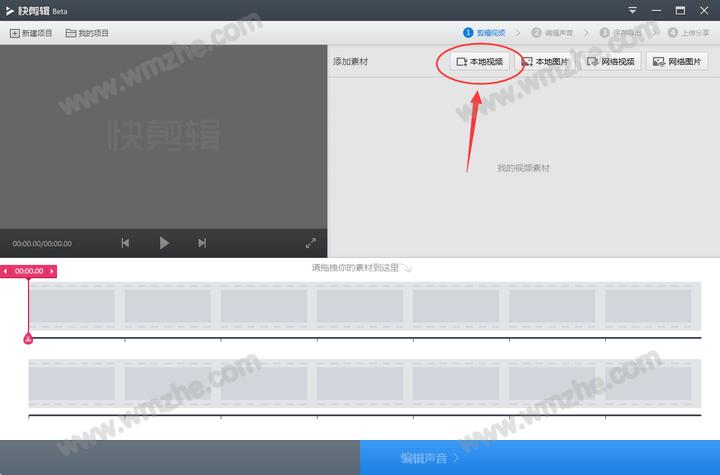 快剪辑怎么去掉视频的声音?快剪辑给视频添加新声音的方法