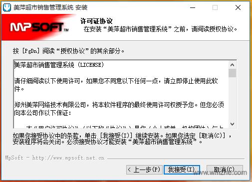 美萍超市管理系统软件截图