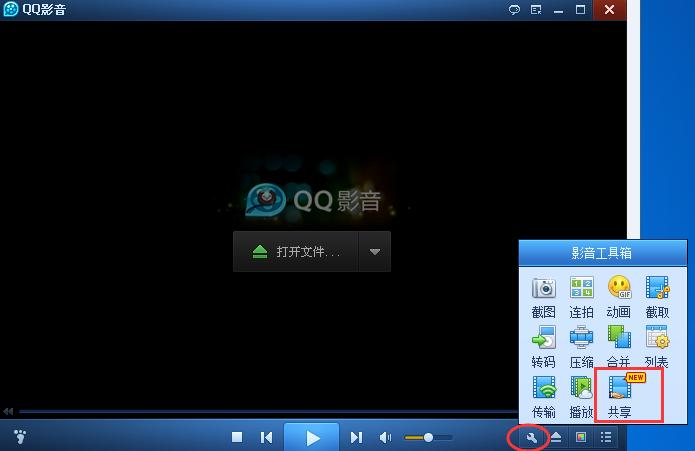 qq影音视频共享是什么?qq影音视频共享功能的使用教程