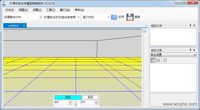 3D打印發光字免建模軟件軟件截圖