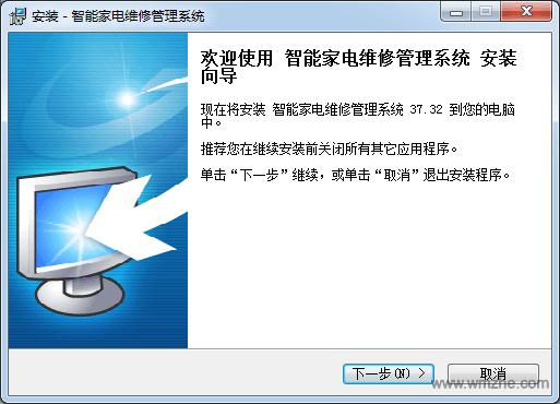 智能家電維修管理系統軟件截圖