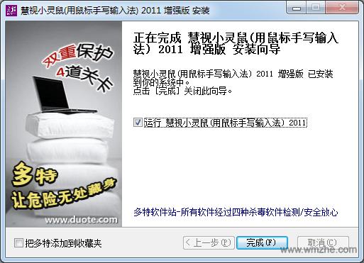 慧视小灵鼠软件截图