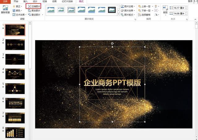 压缩PPT文件的三种有效措施,简直无敌了!