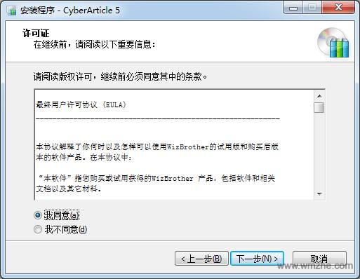 CyberArticle软件截图