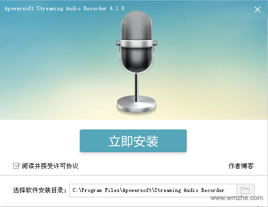 Apowersoft录音精灵软件截图