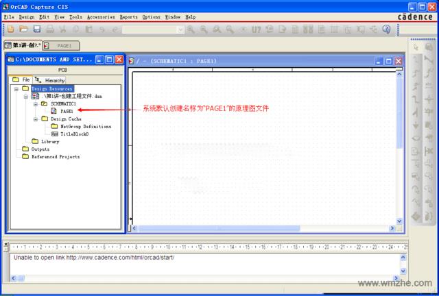 OrCAD Capture軟件截圖