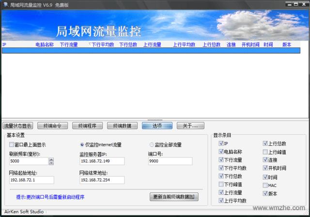 局域网流量监控软件截图