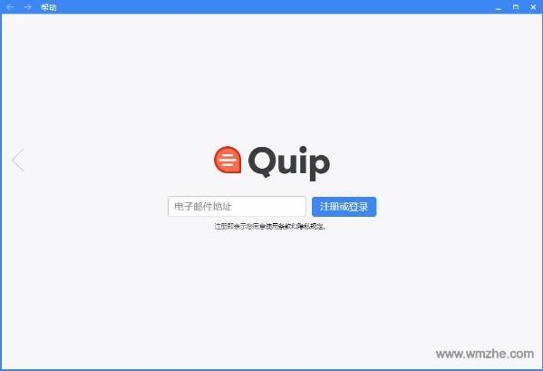 Quip软件截图