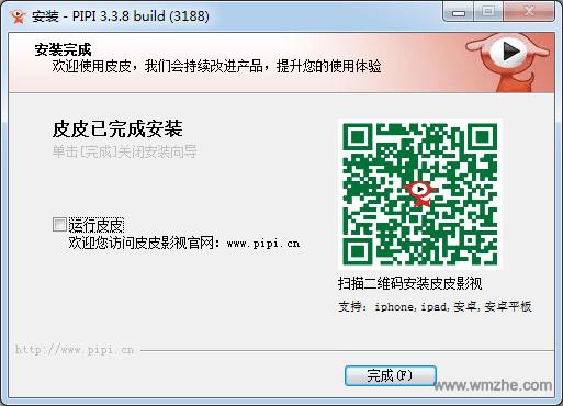 皮皮高清影视软件截图