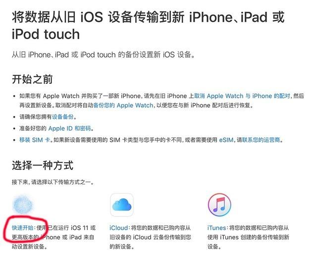 iPhone数据迁移方法讲解,请看官方详细说明