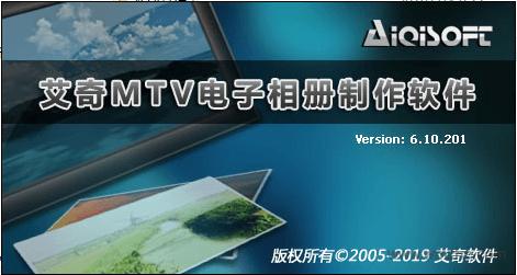 艾奇MTV电子相册制作软件软件截图