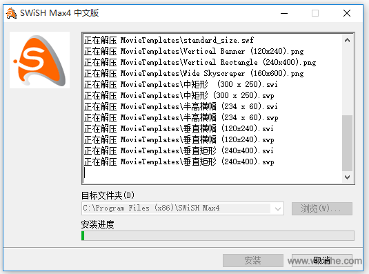 swishmax软件截图