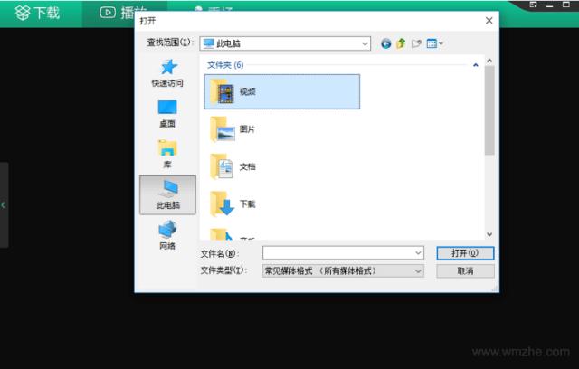 西瓜影音播放器软件截图