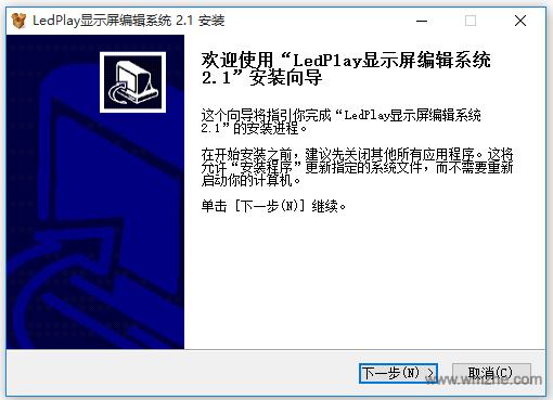 LedPlay显示屏编辑系统软件截图