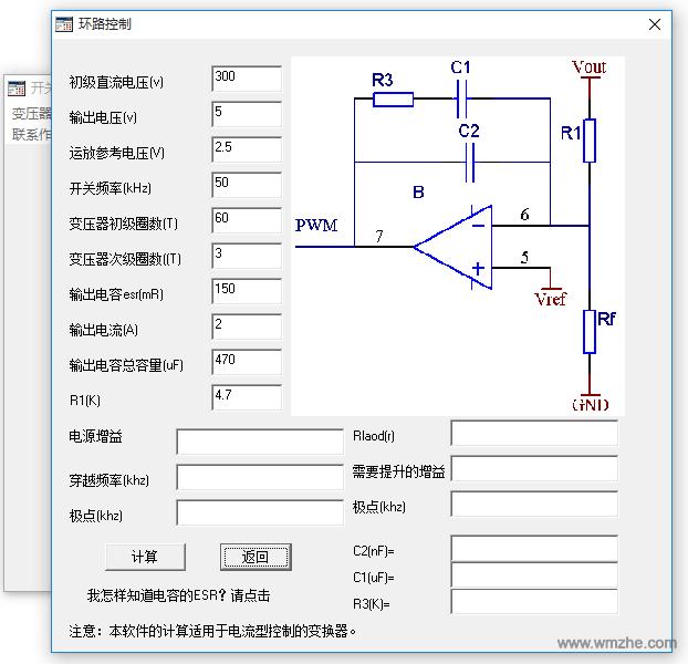 高频变压器设计软件软件截图