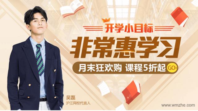沪江网校软件截图
