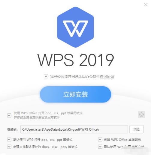 全新WPS Office 2019霸气上线,没有广告!没有广告!