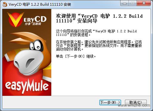 VeryCD电驴软件截图