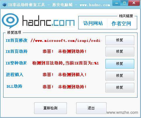 IE非法劫持修复工具 软件截图