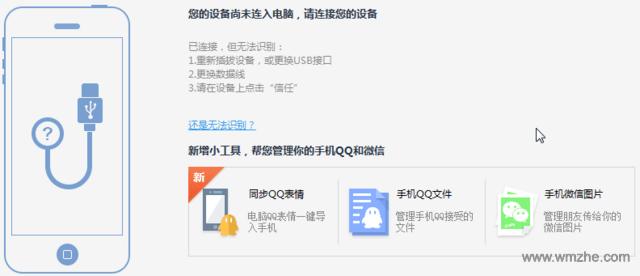 海马苹果助手软件截图