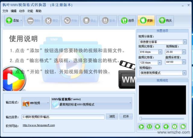 枫叶WMV视频格式转换器软件截图