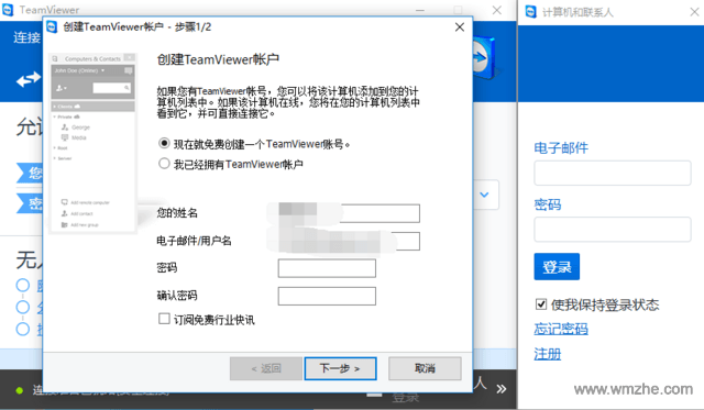 teamviewer 8软件截图