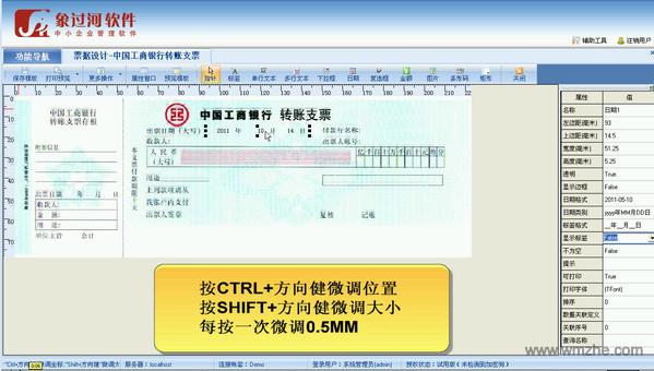 象过河票据通软件截图