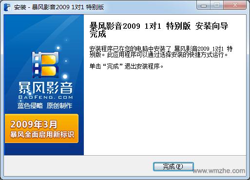 暴风影音2009软件截图