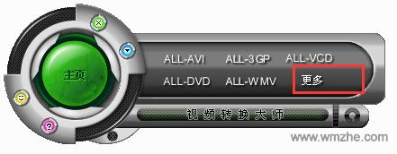 視頻轉換大師軟件截圖