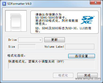 SDFormatter软件截图