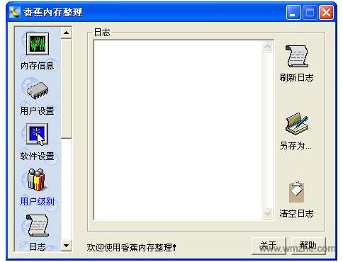 香蕉内存整理软件截图