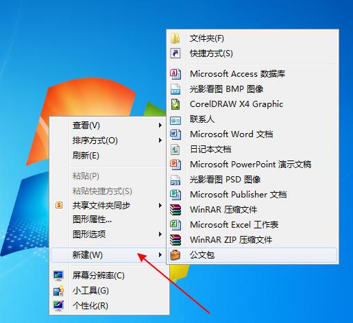解决鼠标右击无法新建文本文档,方法适用Win7系统