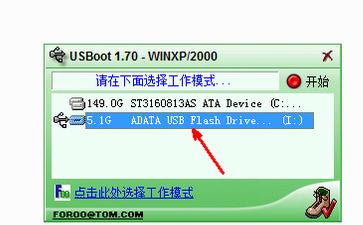 如何用USBoot对u盘进行重置操作?