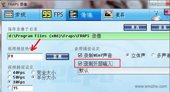 fraps簡體中文版軟件截圖