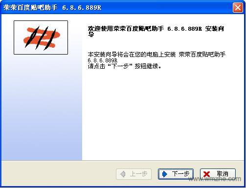 荣荣百度贴吧助手软件截图
