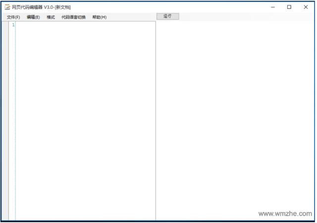 网页代码编辑器软件截图
