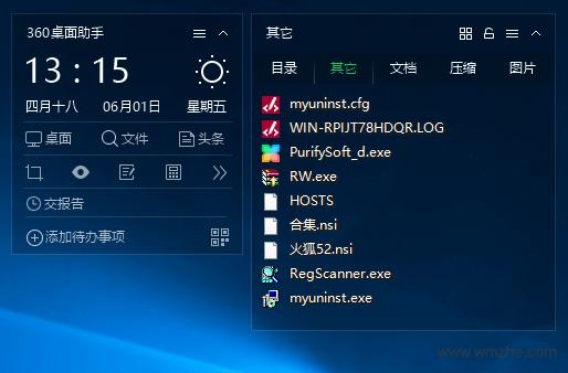 桌面助手软件截图