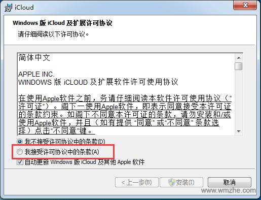 iCloud控制面板软件截图